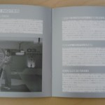 Japanese MOON Promo Book 6