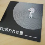 Japanese MOON Promo Front