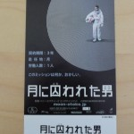 Japanese MOON Cinema Ticket