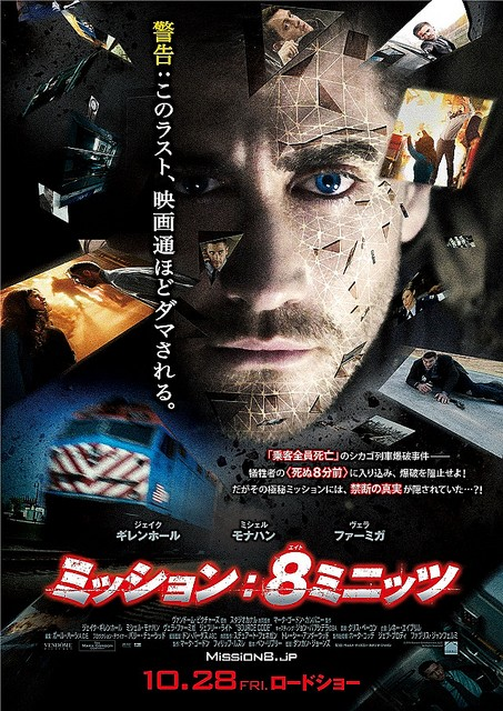 ミッション:8ミニッツ Mission:8 Minutes Source Code Japan Poster