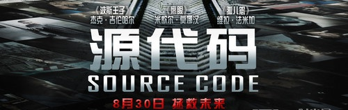 源代码 Source Code - China 30th August 2011