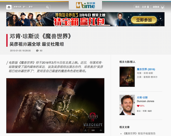 Mtime Interview WARCRAFT Director Duncan Jones