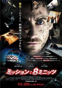 ミッション:8ミニッツ Mission:8 Minutes Source Code Japan Poster